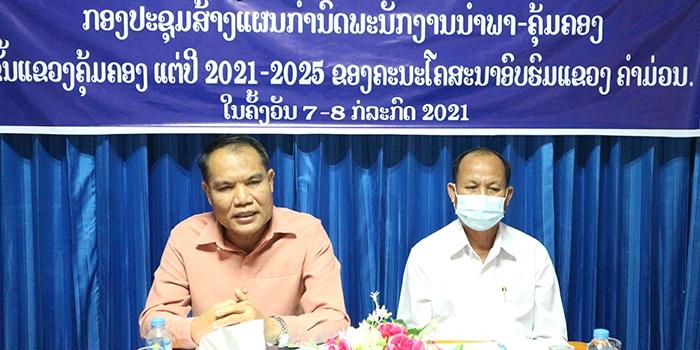 ຄະນະໂຄສະນາອົົບຮົມແຂວງຄຳມ່ວນຈັດກອງປະຊຸມສ້າງແຜນກຳນົດພະນັກງານນຳພາ-ຄຸ້ມຄອງຂັ້ນແຂວງ ແຕ່ປີ 2021-2025.